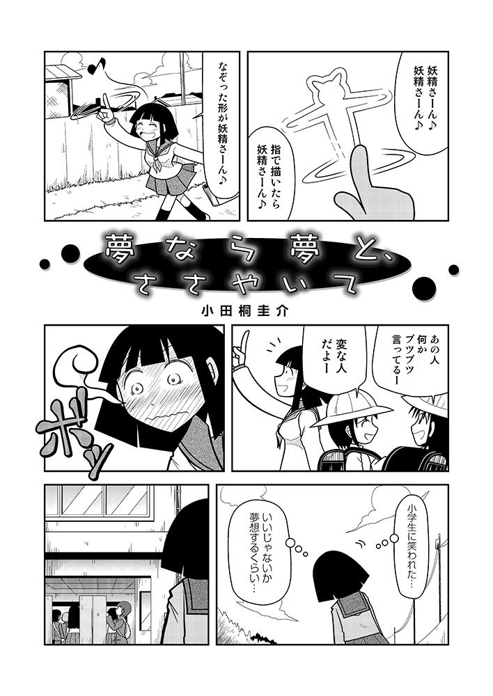 『夢なら夢とささやいて』002/008