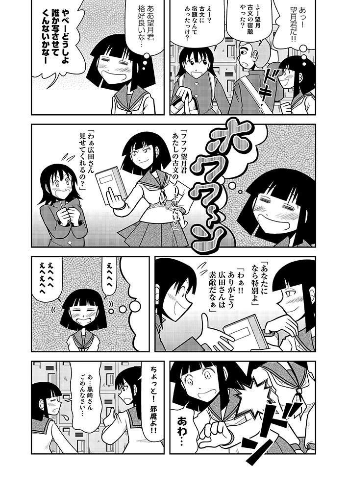 『夢なら夢とささやいて』003/008
