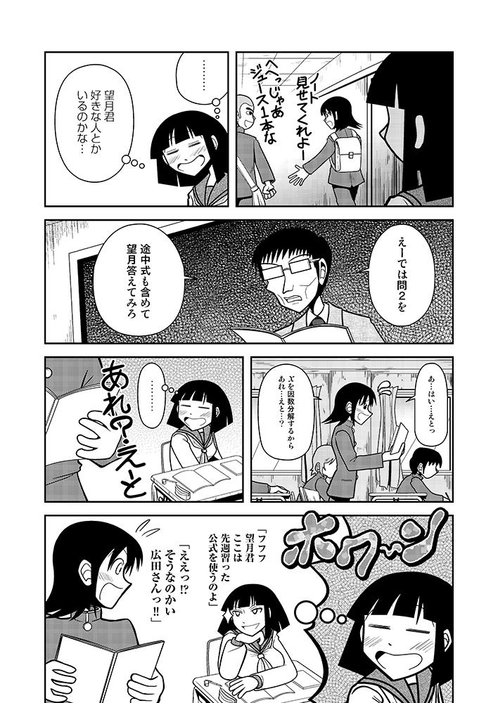 『夢なら夢とささやいて』004/008