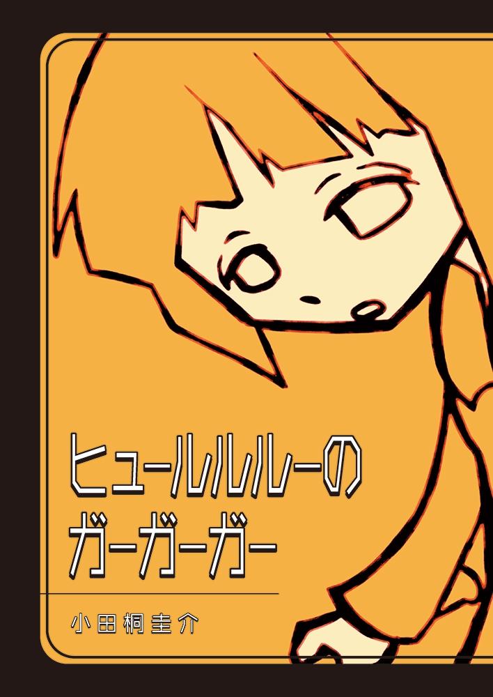hyururu001