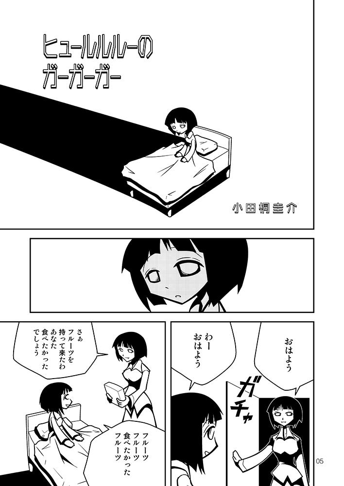 hyururu002