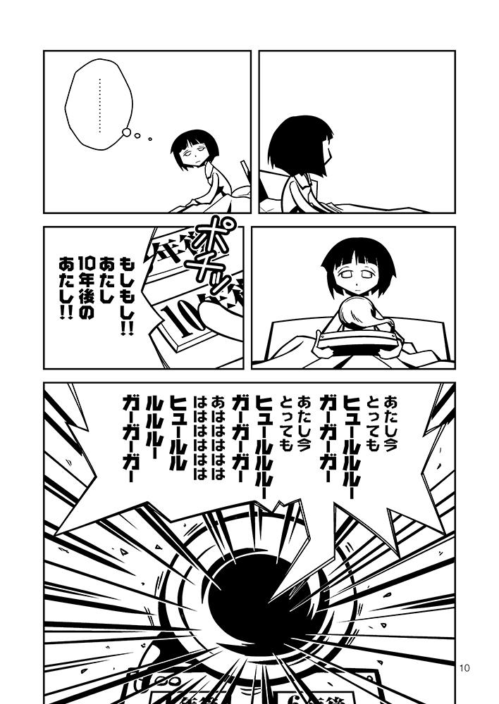 hyururu007