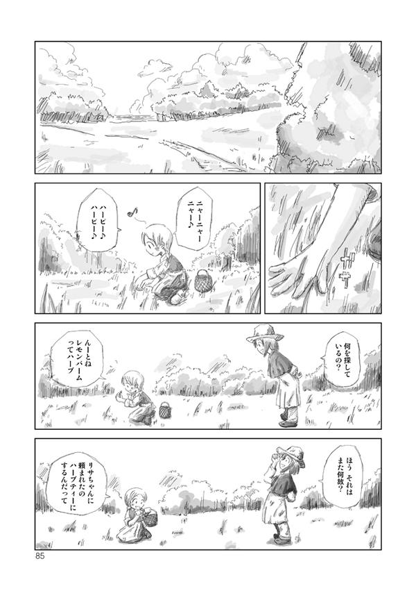 odagirix_complete011