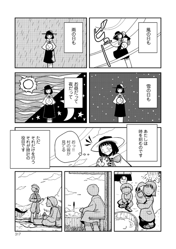 odagirix_complete034