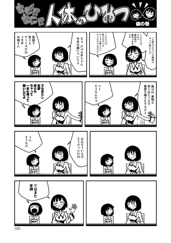 odagirix_complete037