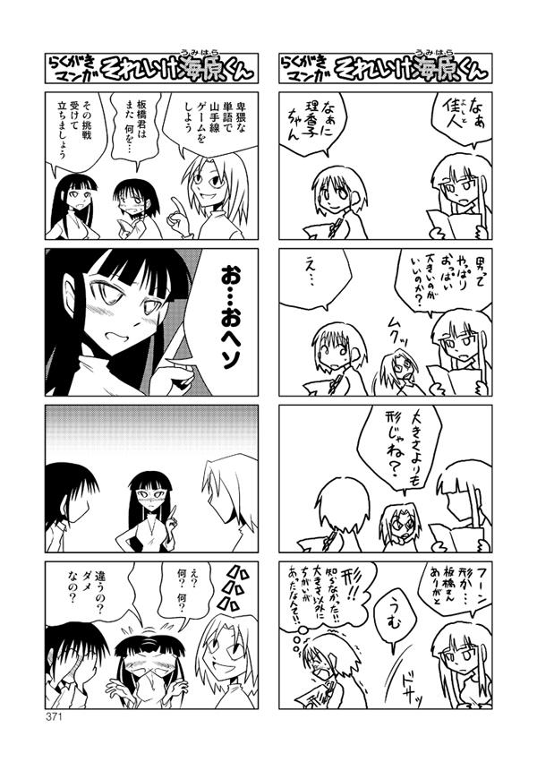 odagirix_complete039
