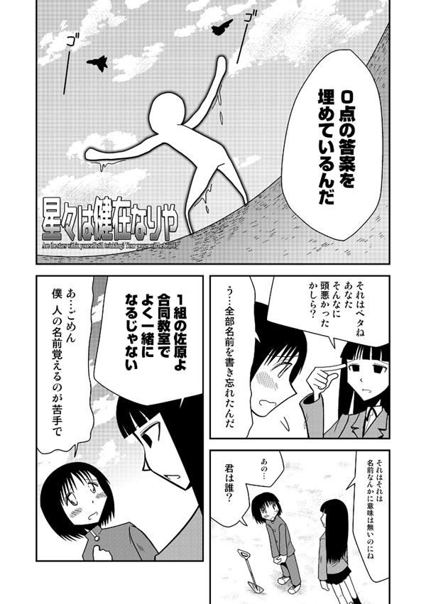 odagirix_complete041