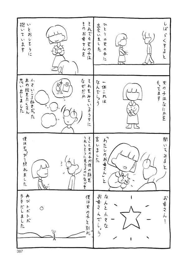 odagirix_complete045