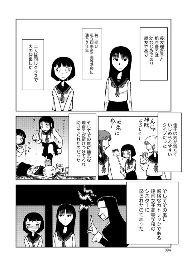 odagirix_complete047