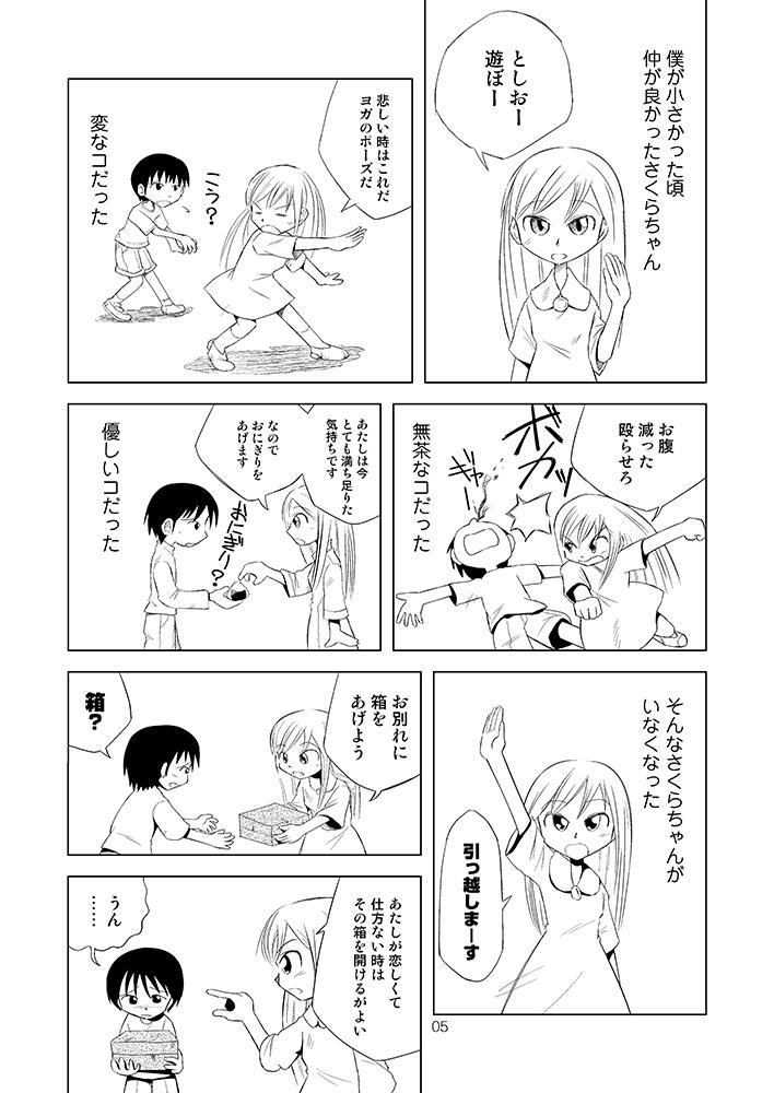 sakurachan002