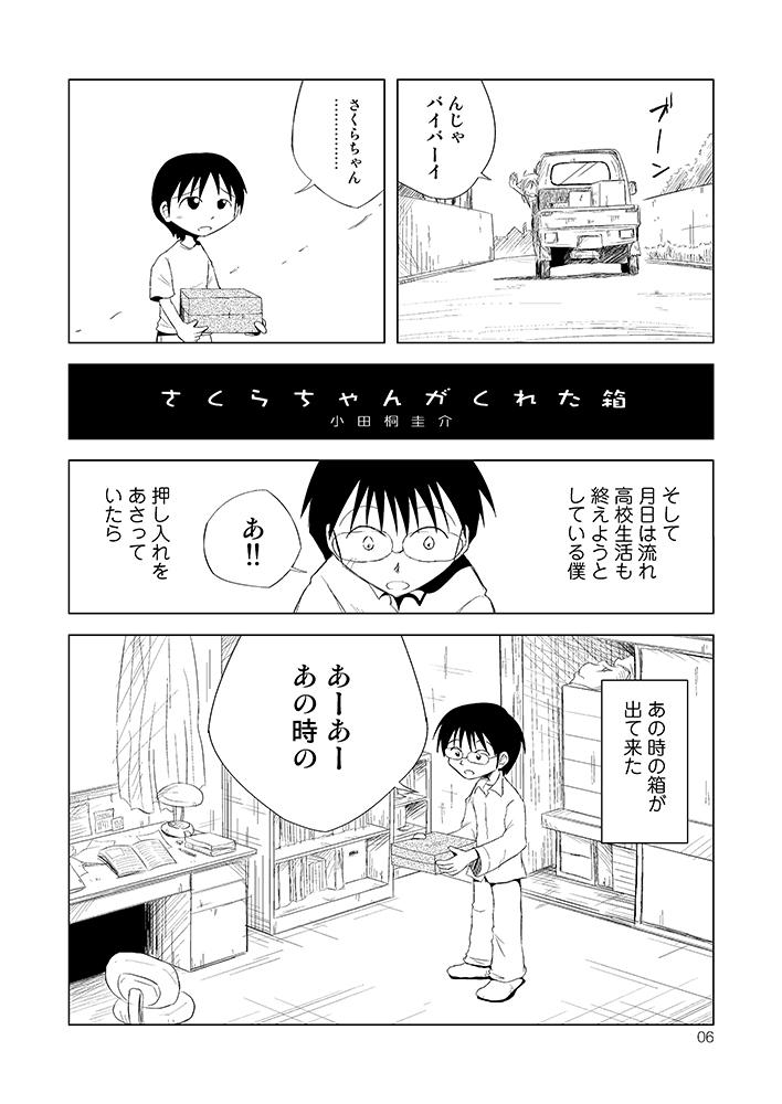 sakurachan003