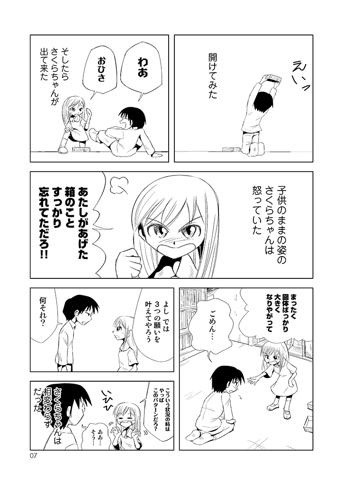 sakurachan004