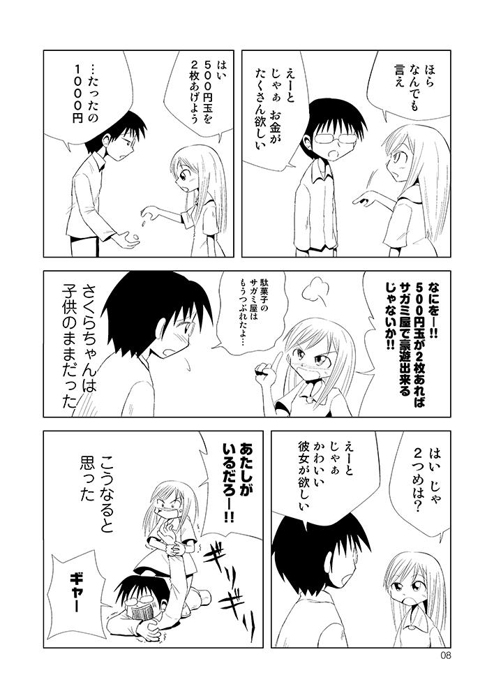 sakurachan005
