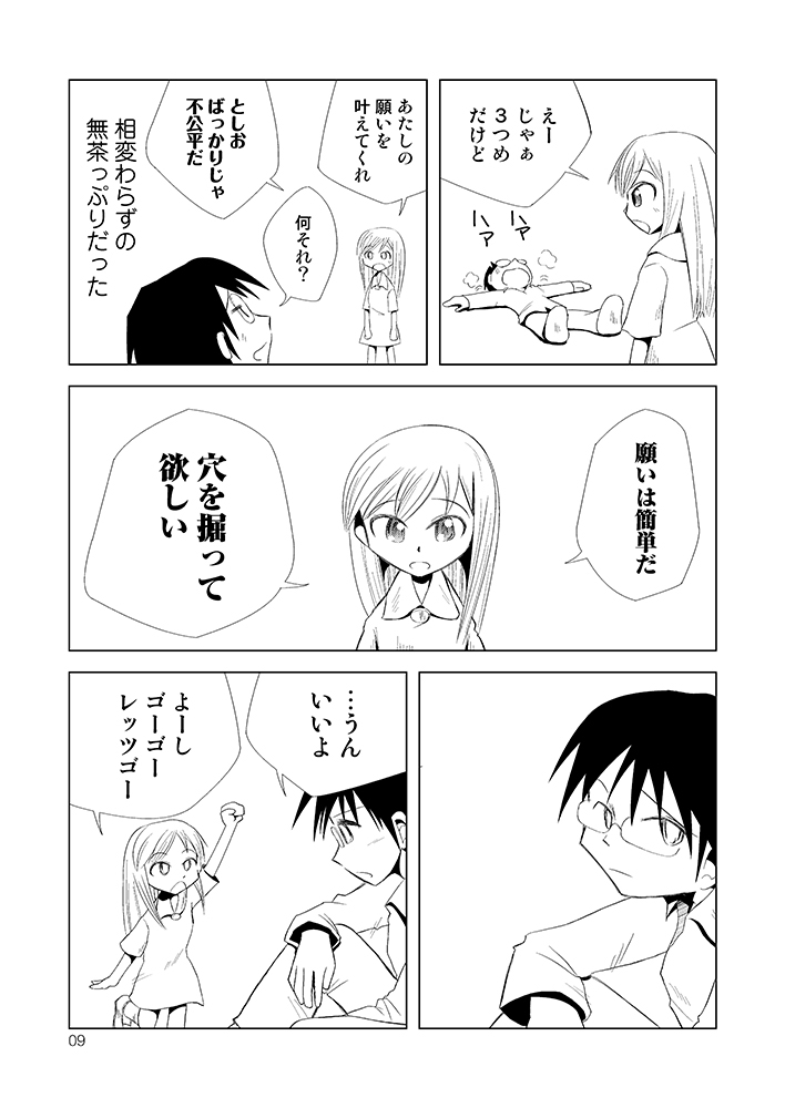 sakurachan006