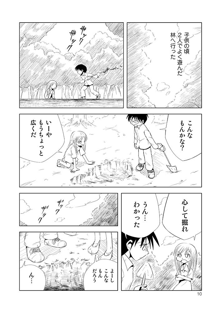 sakurachan007