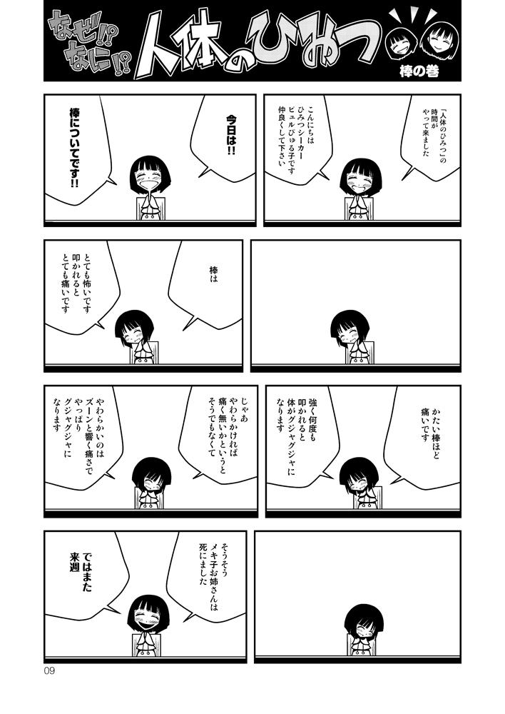 secret005