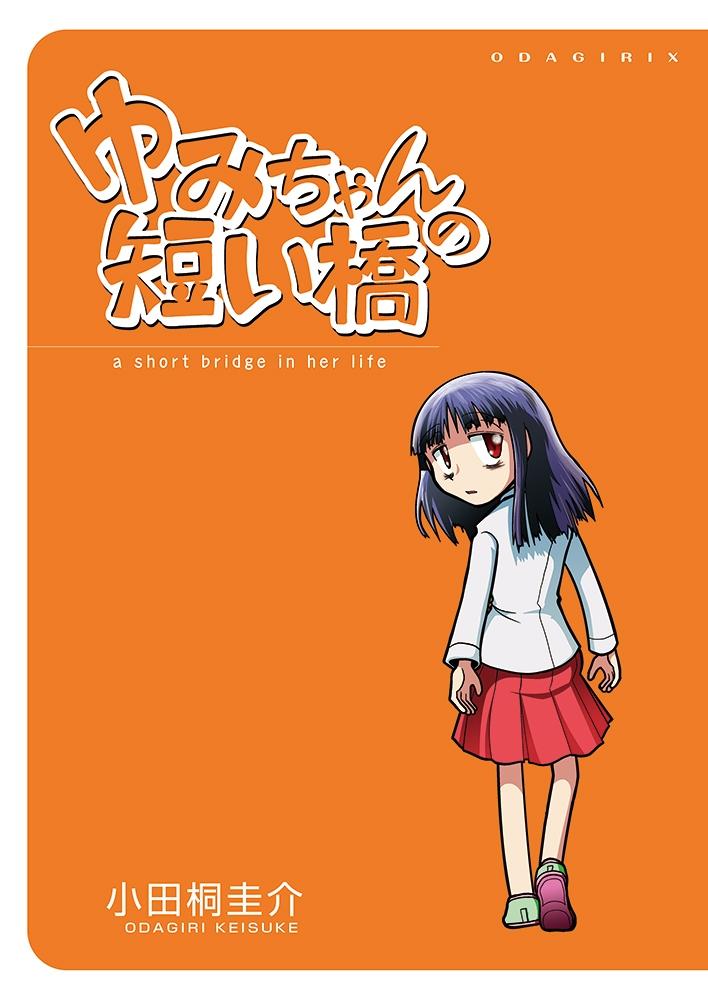『ゆみちゃんの短い橋』001/004