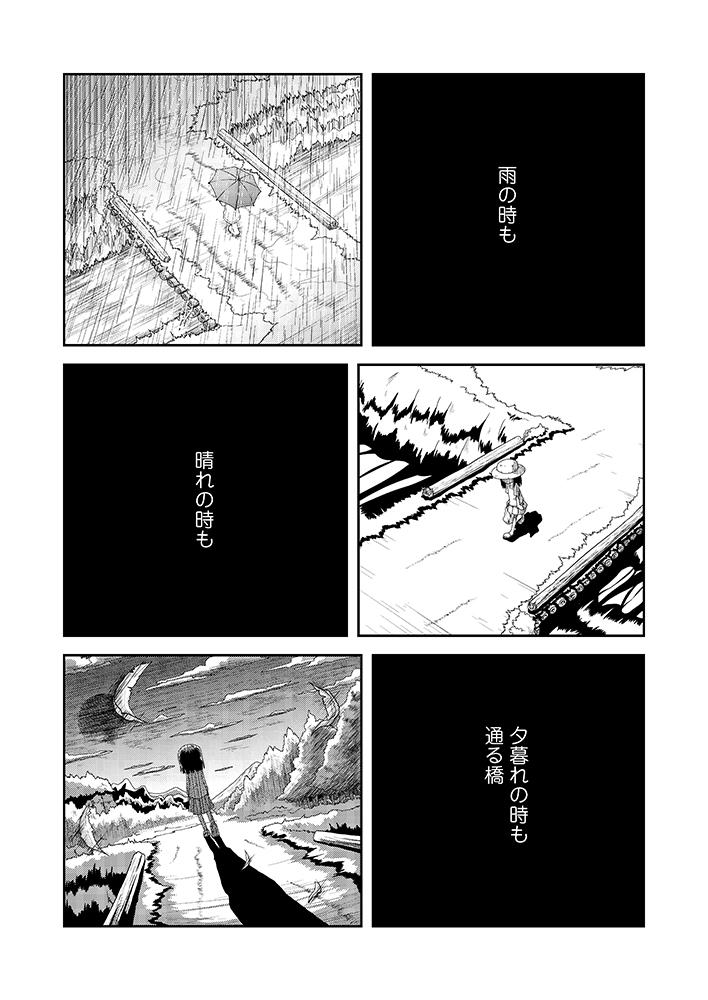 『ゆみちゃんの短い橋』003/004