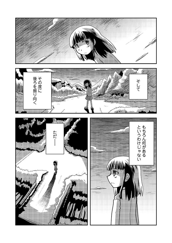 『ゆみちゃんの短い橋』004/004