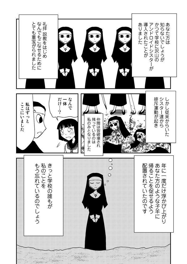 syoujomanga2_007