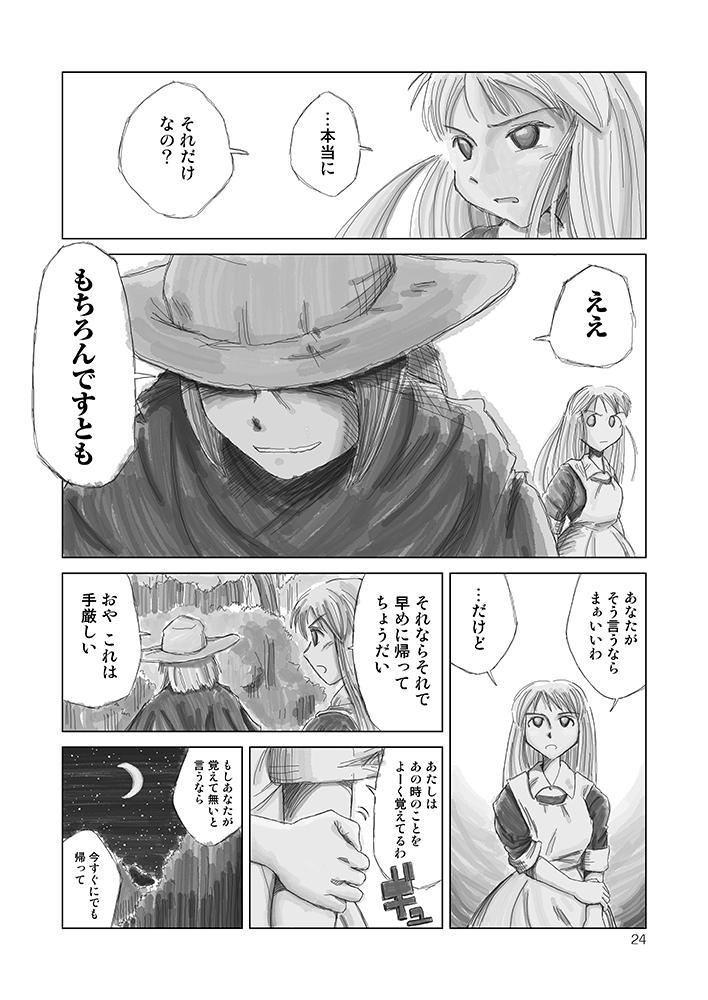 wizard021